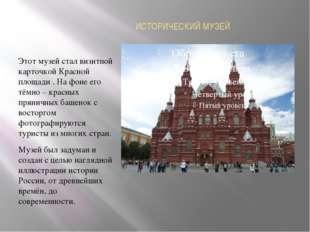 ИСТОРИЧЕСКИЙ МУЗЕЙ Этот музей стал визитной карточкой Красной площади . На ф