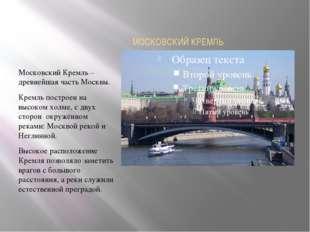МОСКОВСКИЙ КРЕМЛЬ Московский Кремль – древнейшая часть Москвы. Кремль постр