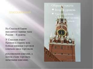 СПАССКАЯ БАШНЯ На Спасской башне находятся главные часы России – Куранты. У