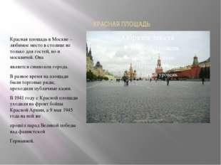 КРАСНАЯ ПЛОЩАДЬ Красная площадь в Москве – любимое место в столице не только