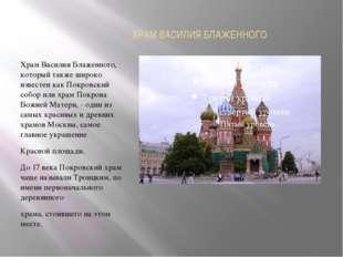 ХРАМ ВАСИЛИЯ БЛАЖЕННОГО Храм Василия Блаженного, который также широко извест
