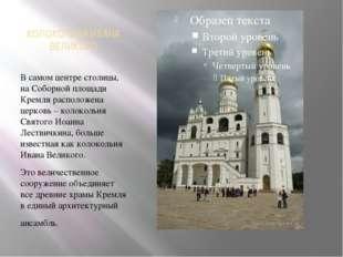 КОЛОКОЛЬНЯ ИВАНА ВЕЛИКОГО В самом центре столицы, на Соборной площади Кремля