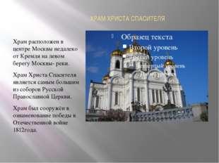 ХРАМ ХРИСТА СПАСИТЕЛЯ Храм расположен в центре Москвы недалеко от Кремля на