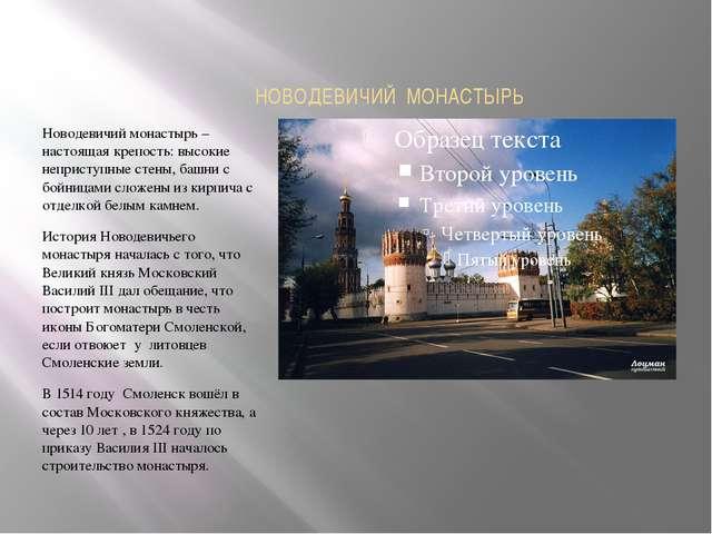 НОВОДЕВИЧИЙ  МОНАСТЫРЬ Новодевичий монастырь – настоящая крепость: высокие н...