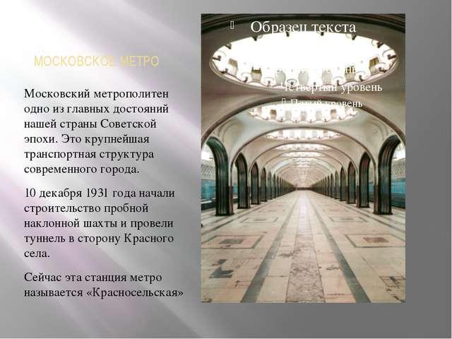 МОСКОВСКОЕ МЕТРО Московский метрополитен одно из главных достояний нашей стр...