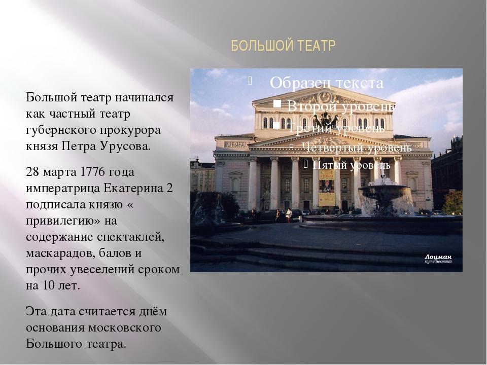 БОЛЬШОЙ ТЕАТР Большой театр начинался как частный театр губернского прокурор...