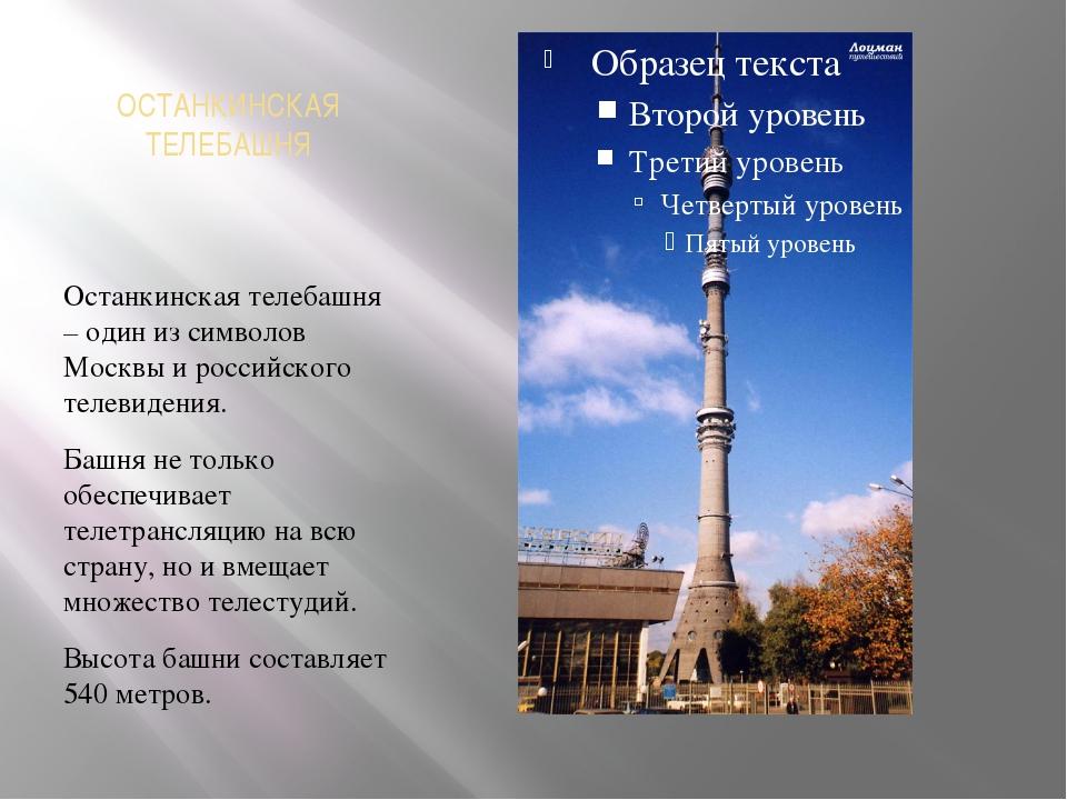 ОСТАНКИНСКАЯ ТЕЛЕБАШНЯ Останкинская телебашня – один из символов Москвы и ро...
