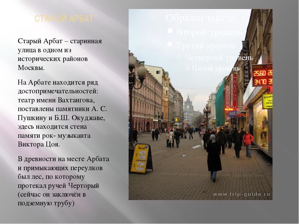 СТАРЫЙ АРБАТ Старый Арбат – старинная улица в одном из  исторических районов...