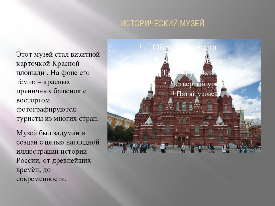 ИСТОРИЧЕСКИЙ МУЗЕЙ Этот музей стал визитной карточкой Красной площади . На ф...