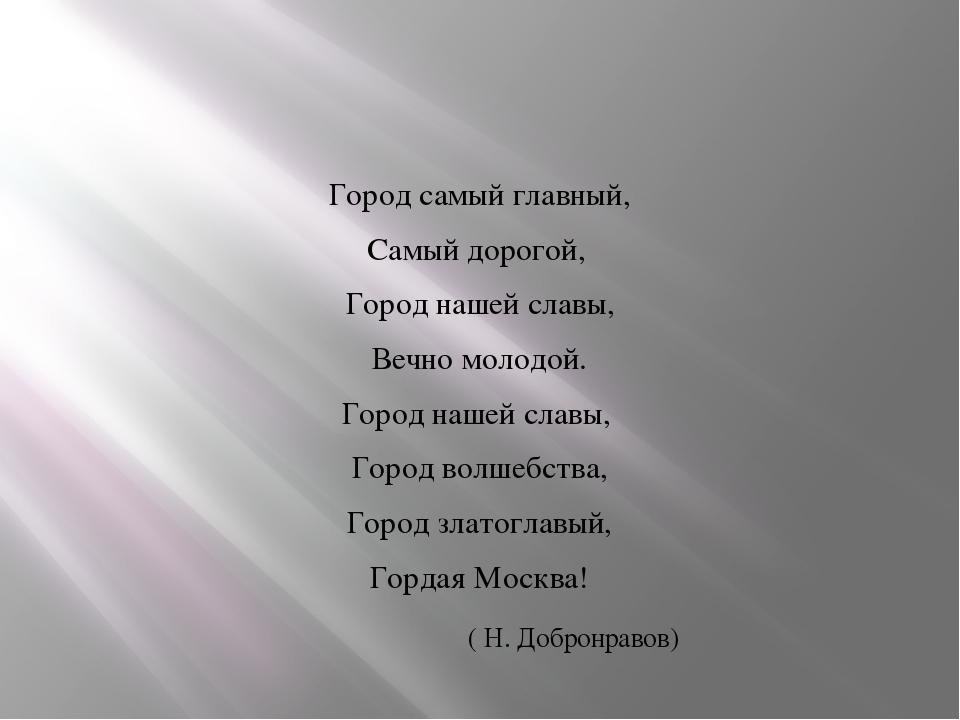 Город самый главный, Самый дорогой,  Город нашей славы, Вечно молодой. Го...