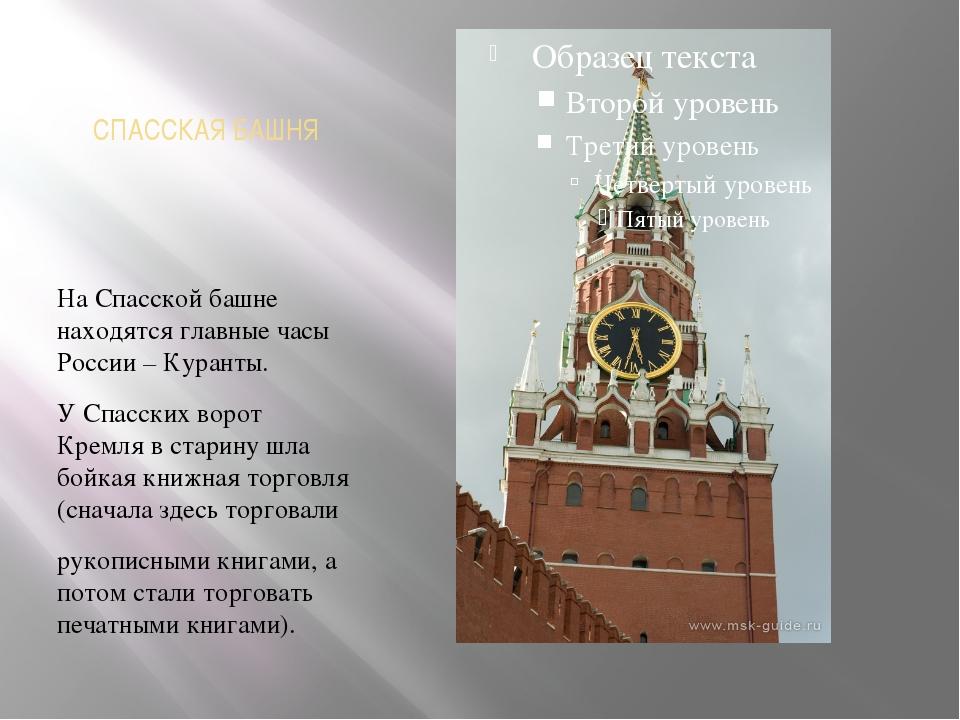 СПАССКАЯ БАШНЯ На Спасской башне находятся главные часы России – Куранты. У...