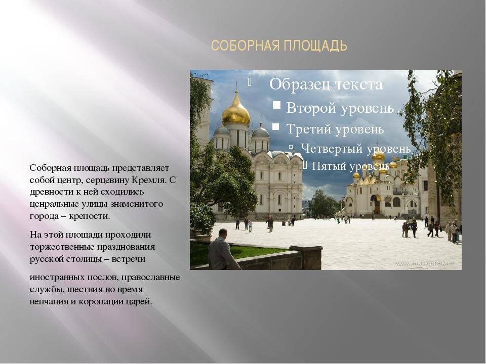 СОБОРНАЯ ПЛОЩАДЬ Соборная площадь представляет собой центр, серцевину Кремля...