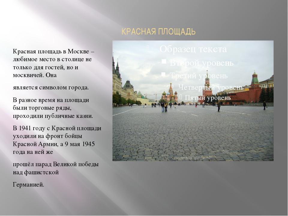 КРАСНАЯ ПЛОЩАДЬ Красная площадь в Москве – любимое место в столице не только...