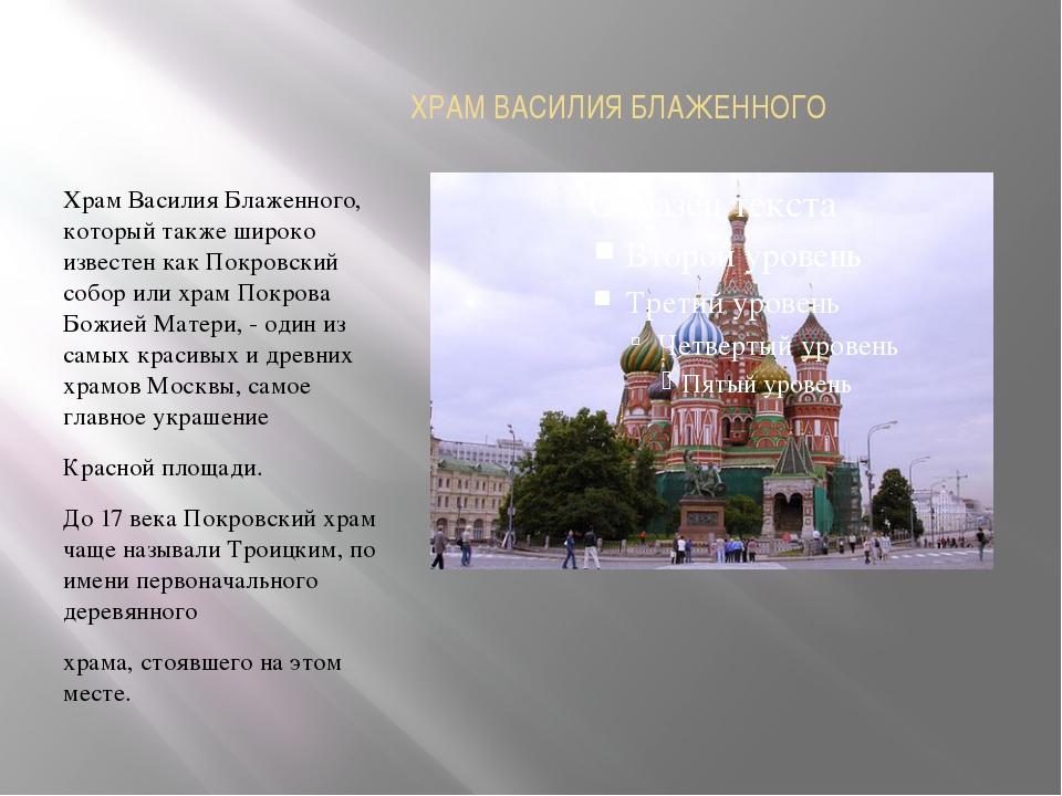 ХРАМ ВАСИЛИЯ БЛАЖЕННОГО Храм Василия Блаженного, который также широко извест...