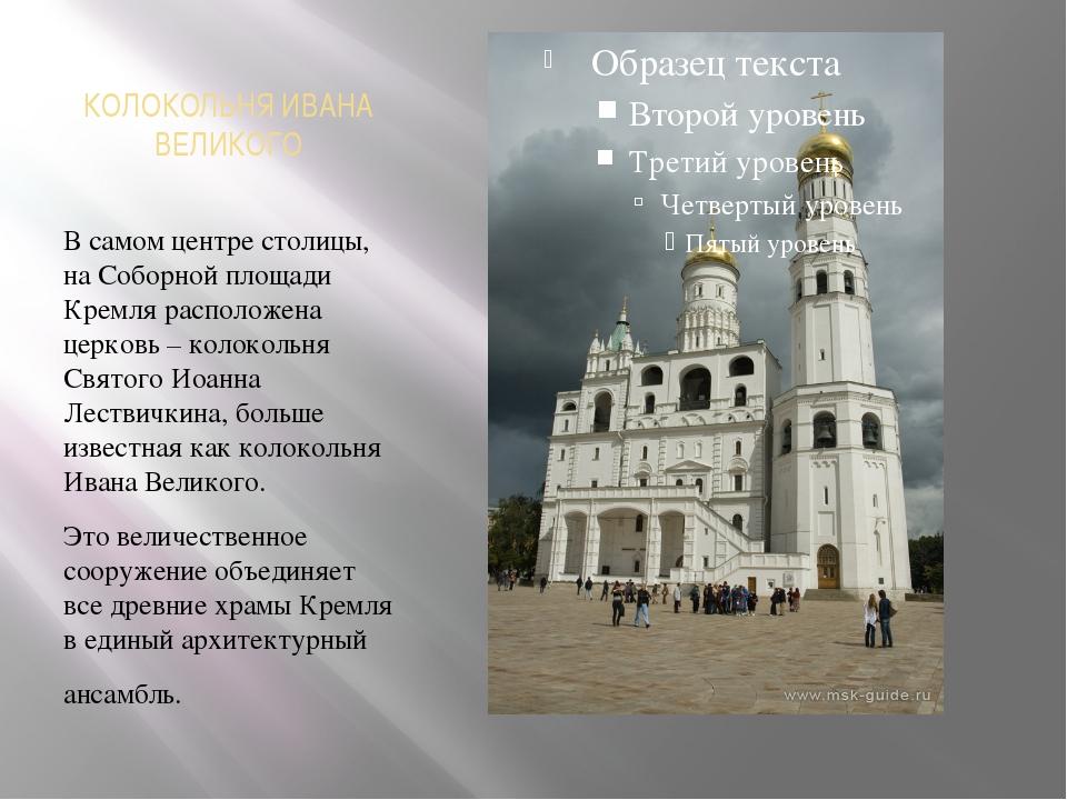 КОЛОКОЛЬНЯ ИВАНА ВЕЛИКОГО В самом центре столицы, на Соборной площади Кремля...