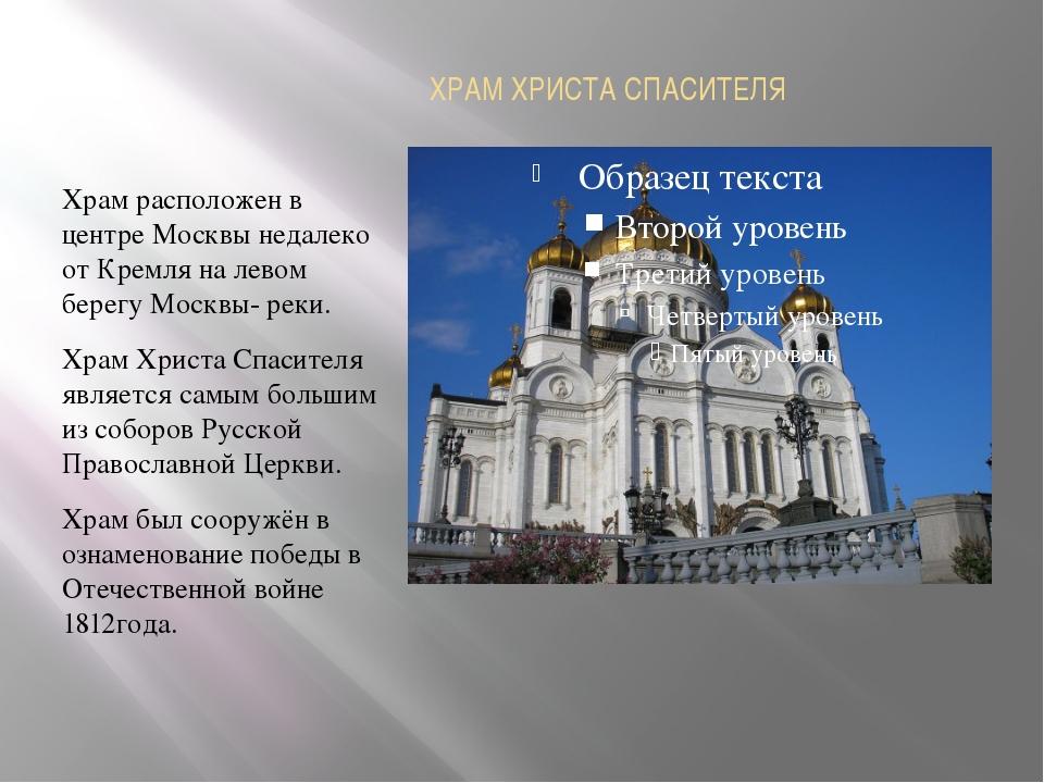 ХРАМ ХРИСТА СПАСИТЕЛЯ Храм расположен в центре Москвы недалеко от Кремля на...