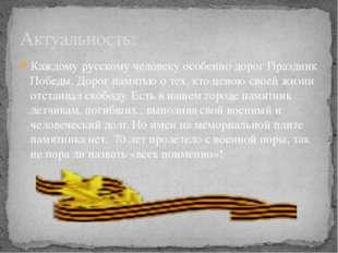 Актуальность: Каждому русскому человеку особенно дорог Праздник Победы. Дорог