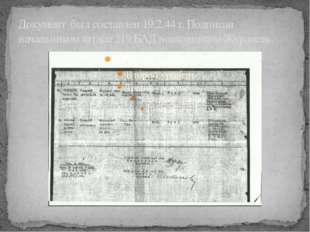 Документ был составлен 19.2.44 г. Подписан начальником штаба 219 БАД полковни