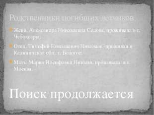 Жена. Александра Николаевна Седова, проживала в г. Чебоксары; Отец. Тимофей Н