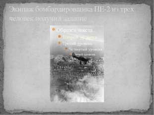 Экипаж бомбардировщика ПЕ-2 из трех человек получил задание