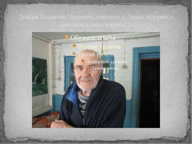 Дождев Владимир Иванович, старожил д. Липки, историю о самолете помнит хорошо…