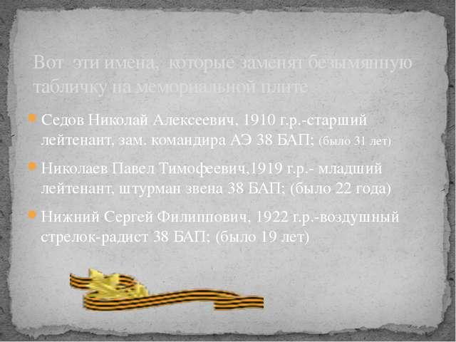 Седов Николай Алексеевич, 1910 г.р.-старший лейтенант, зам. командира АЭ 38 Б...