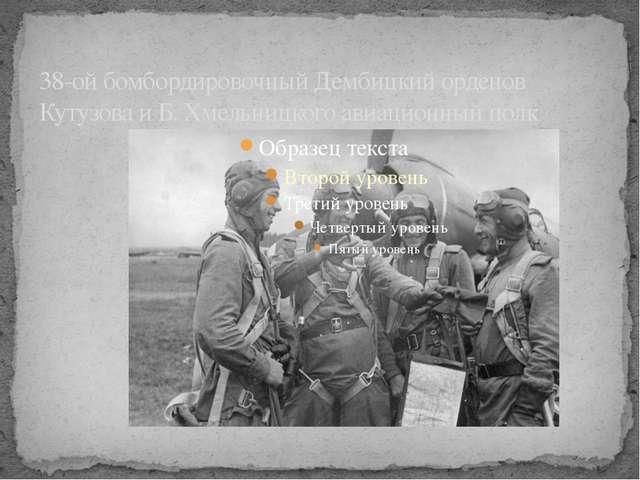 38-ой бомбордировочный Дембицкий орденов Кутузова и Б. Хмельницкого авиационн...