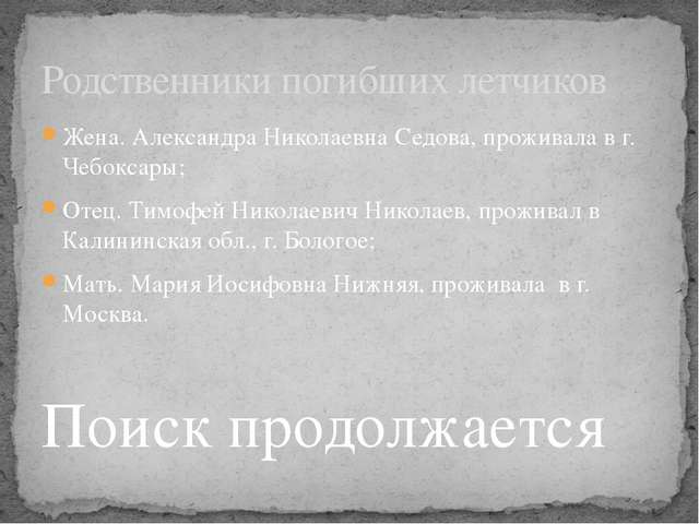 Жена. Александра Николаевна Седова, проживала в г. Чебоксары; Отец. Тимофей Н...