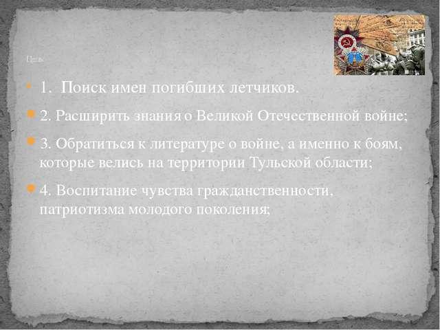 1. Поиск имен погибших летчиков. 2. Расширить знания о Великой Отечественной...