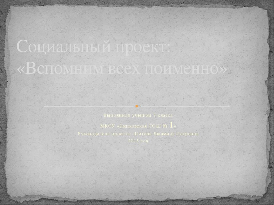 Выполнили ученики 7 класса МКОУ «Липковская СОШ № 1» Руководитель проекта: Ши...
