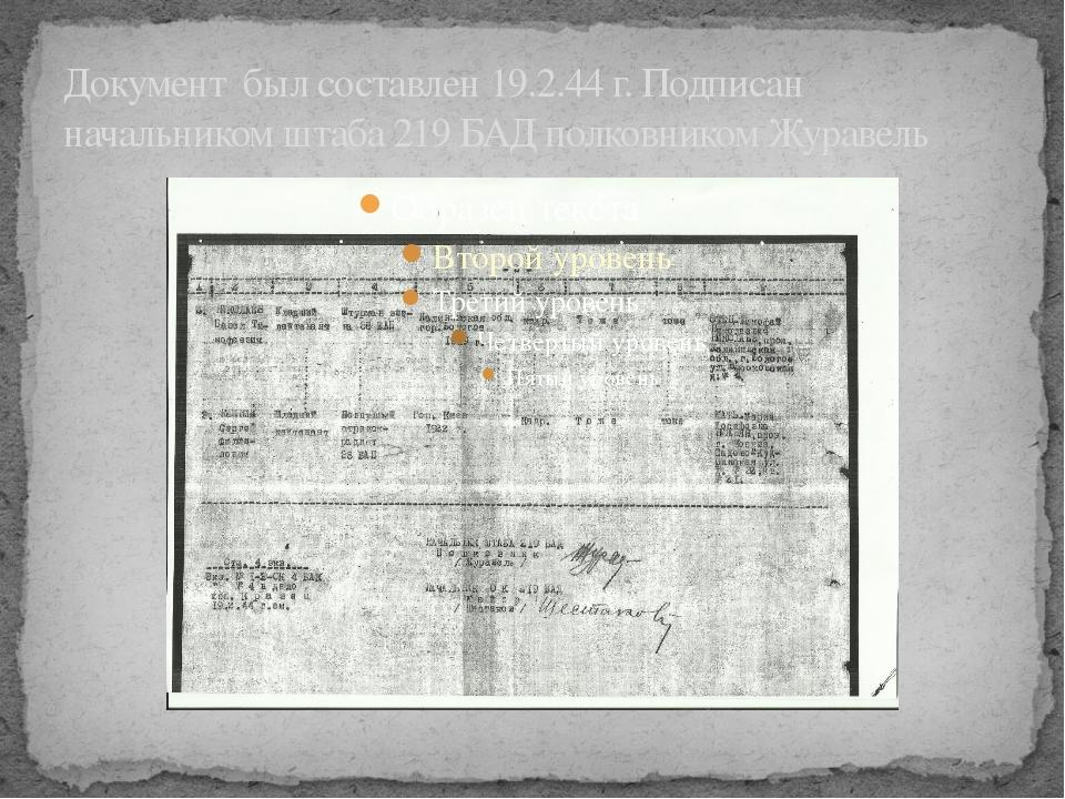 Документ был составлен 19.2.44 г. Подписан начальником штаба 219 БАД полковни...