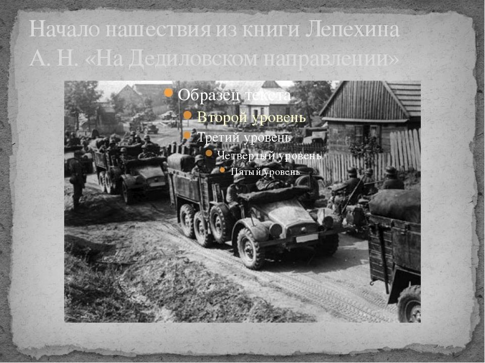 Начало нашествия из книги Лепехина А. Н. «На Дедиловском направлении»