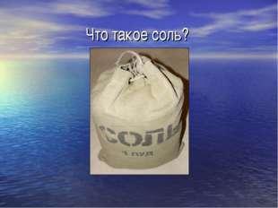 Что такое соль?