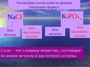 Рассмотрим состав солей на примере следующих формул: NaCl K3PO4 Ион металла И