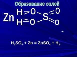 H2SO4 + Zn = ZnSO4 + H2