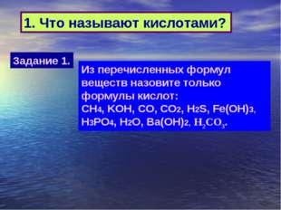 1. Что называют кислотами? Из перечисленных формул веществ назовите только фо