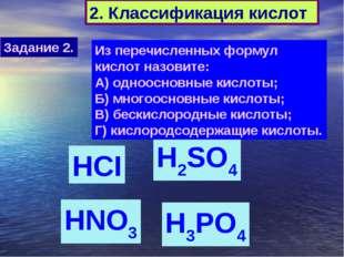 Задание 2. 2. Классификация кислот HCI H2SO4 H3PO4 HNO3 Из перечисленных форм