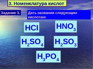 3. Номенклатура кислот Задание 3. Дать названия следующим кислотам: HCI H2SO4