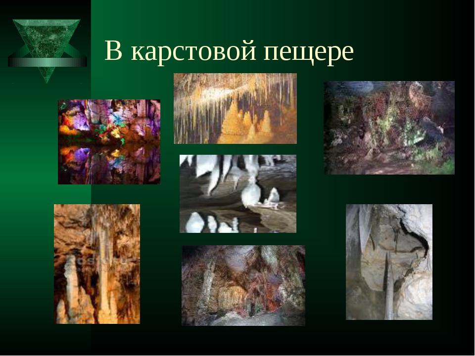 В карстовой пещере