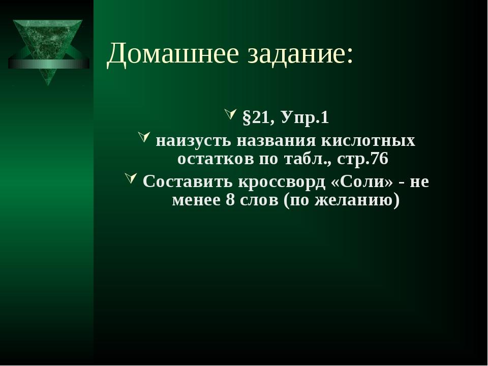 Домашнее задание: §21, Упр.1 наизусть названия кислотных остатков по табл., с...
