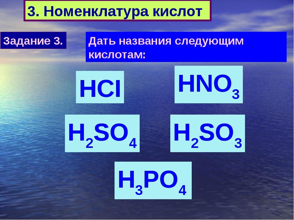 3. Номенклатура кислот Задание 3. Дать названия следующим кислотам: HCI H2SO4...