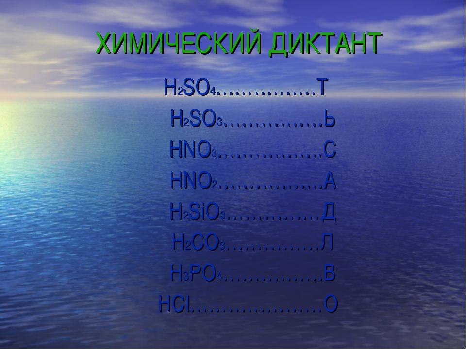 ХИМИЧЕСКИЙ ДИКТАНТ H2SO4…………….Т H2SO3…………….Ь HNO3……………..С HNO2……………..А H2...
