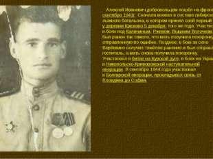Алексей Иванович добровольцем пошёл на фронт в сентябре 1941г. Сначала воев