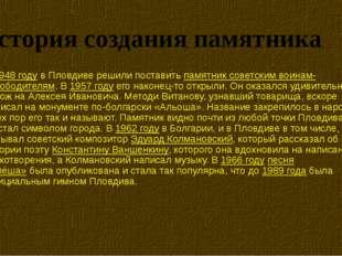 История создания памятника В1948 годув Пловдиве решили поставитьпамятник с
