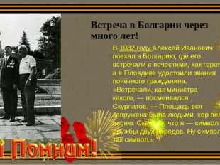 Встреча в Болгарии через много лет! В1982 году Алексей Иванович поехал в Бол