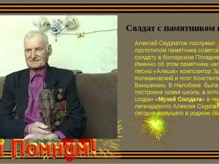 Солдат с памятником в руках Алексей Скурлатов послужил прототипом памятника с