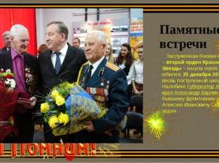 Памятные встречи Заслуженная боевая награда –второй орден Красной Звезды– н