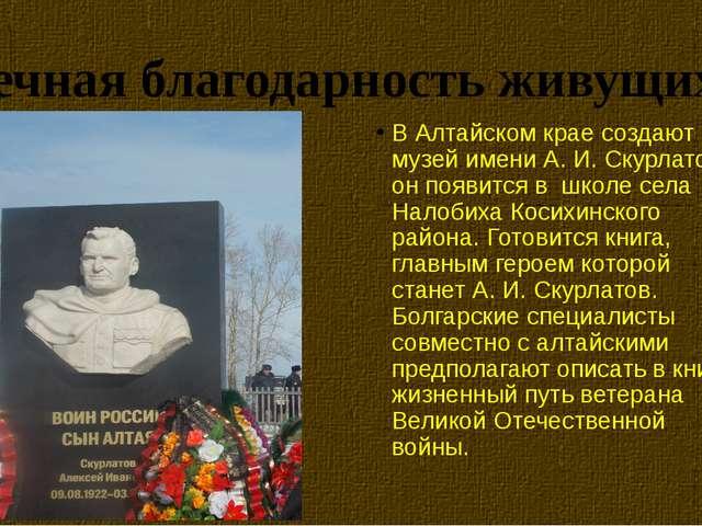 Вечная благодарность живущих В Алтайском крае создают музей имени А.И.Скурл...