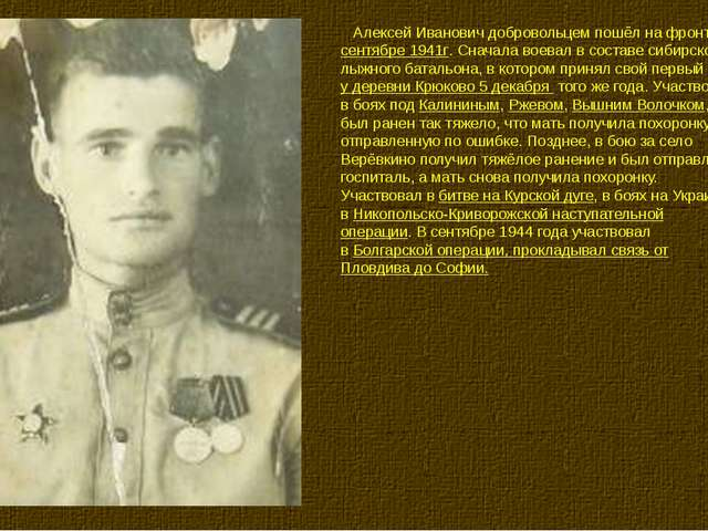 Алексей Иванович добровольцем пошёл на фронт в сентябре 1941г. Сначала воев...