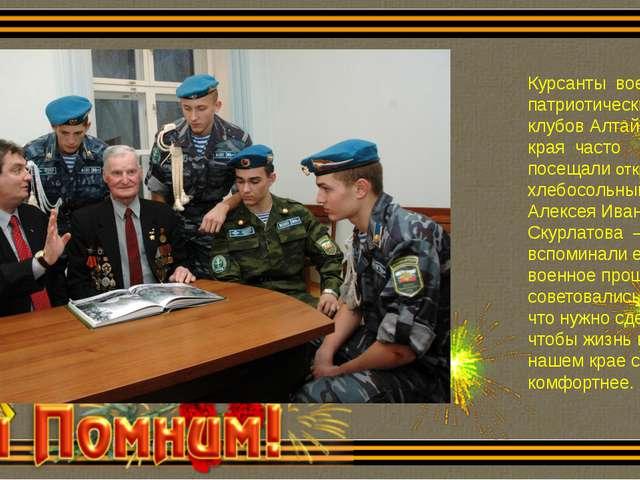 Курсанты военно-патриотических клубов Алтайского края часто посещали открытый...